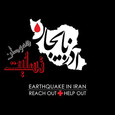 زلزله آذربایجان شرقی - مرداد 1391