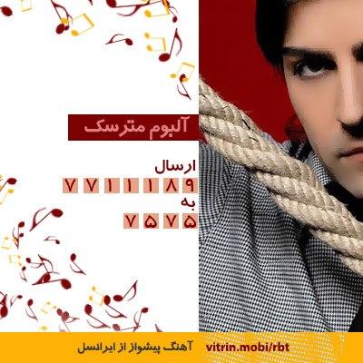 آهنگ های پیشواز ایرانسل از کاوه یغمایی