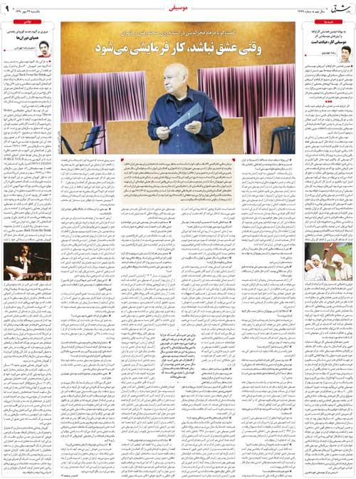روزنامه شرق - شماره 1369 - مروری بر آلبوم جدید کورش یغمایی