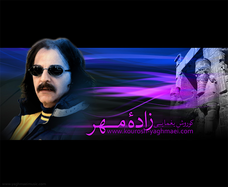 Kourosh Yaghmaei - Zadeh ye Mehr