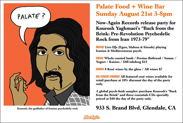 جشن و مهمانی در کالیفرنیا به مناسبت آلبوم جدید کورش یغمایی Back From the Brink